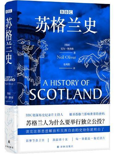 BBC苏格兰史(在城堡、高地与群岛,发现苏格兰民族的战斗与传奇,浪漫与不屈)