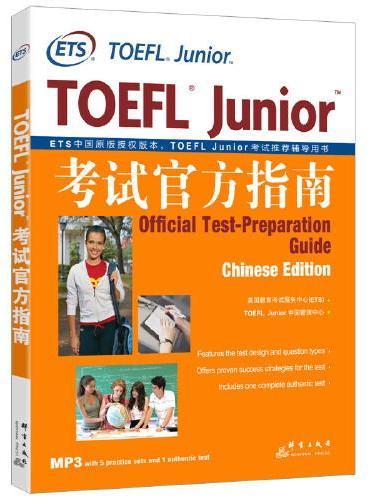 新东方 TOEFL Junior考试官方指南