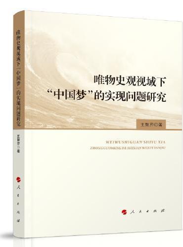 """唯物史观视域下""""中国梦""""的实现问题研究"""