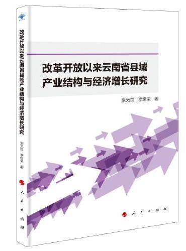 改革开放以来云南省县域产业结构与经济增长研究