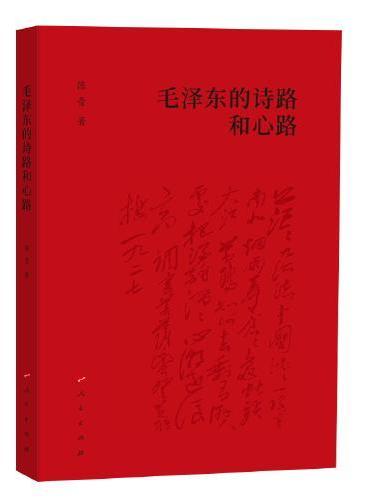 毛泽东的诗路和心路(MZJ)
