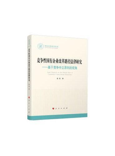 竞争性国有企业改革路径法律研究——基于竞争中立原则的视角(国家社科基金丛书—法律)