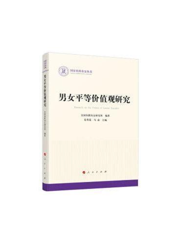 男女平等价值观研究(国家社科基金丛书—政治)
