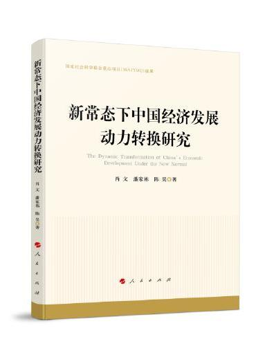 新常态下中国经济发展动力转换研究