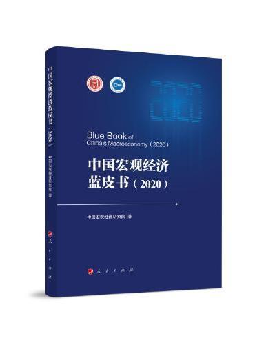 中国宏观经济蓝皮书(2020)