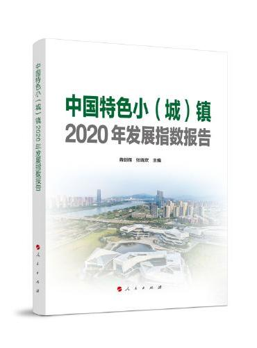 中国特色小(城)镇2020年发展指数报告
