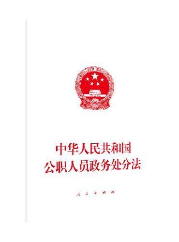中华人民共和国公职人员政务处分法