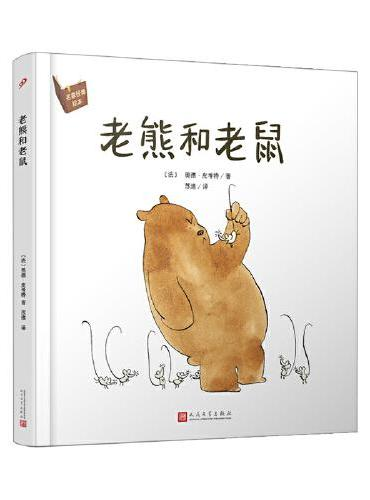 名家经典绘本:老熊和老鼠 (法国新锐绘本作家给孩子关于友谊的可爱故事)