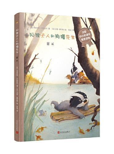 狐狸夫人和狗獾先生:团队(法国中小学课外推荐读物,售出13国版权。同名动画爱奇艺热播,即将登陆央视。)