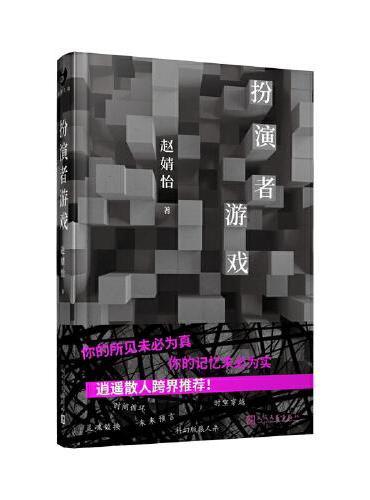黑猫文库:扮演者游戏(逍遥散人作序领玩,结合都市传说的趣味与正常推理逻辑的推理游戏书。)