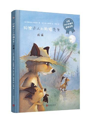 狐狸夫人和狗獾先生:踌躇(法国中小学课外推荐读物,售出13国版权。同名动画爱奇艺热播,即将登陆央视。)