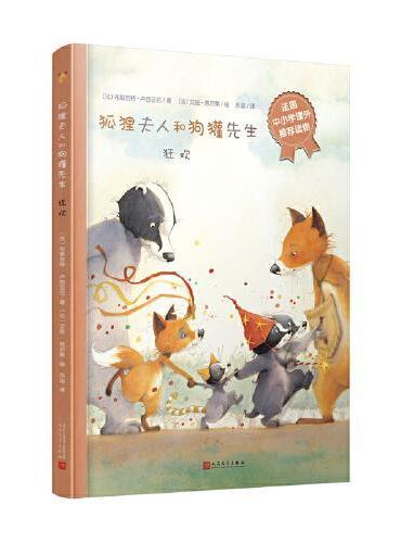 狐狸夫人和狗獾先生:狂欢(法国中小学课外推荐读物,售出13国版权。同名动画爱奇艺热播,即将登陆央视。)