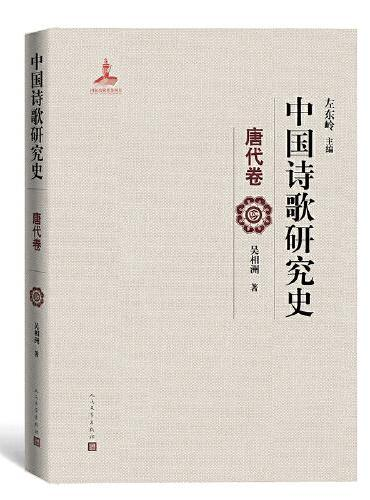 中国诗歌研究史.唐代卷