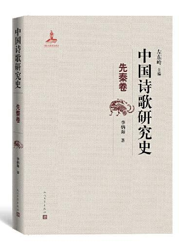 中国诗歌研究史 .先秦卷
