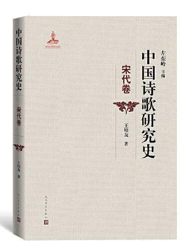 中国诗歌研究史.宋代卷