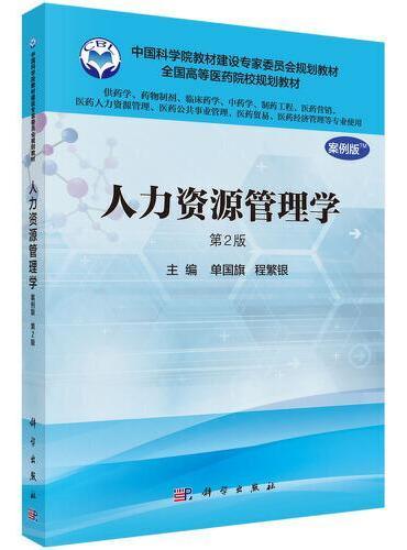 人力资源管理学(案例版,第2版)(供药学专业使用)