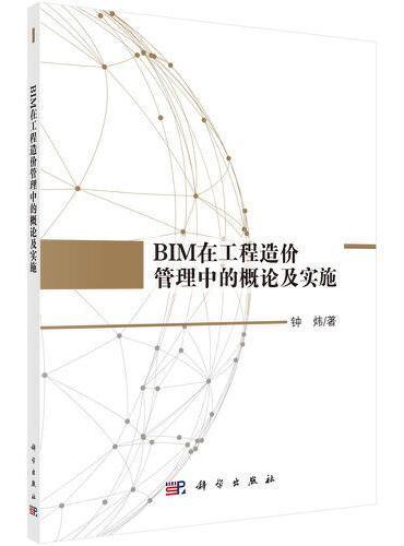 BIM在工程造价管理中的概论及实施