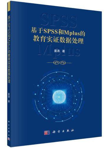 基于SPSS和Mplus的教育实证数据处理