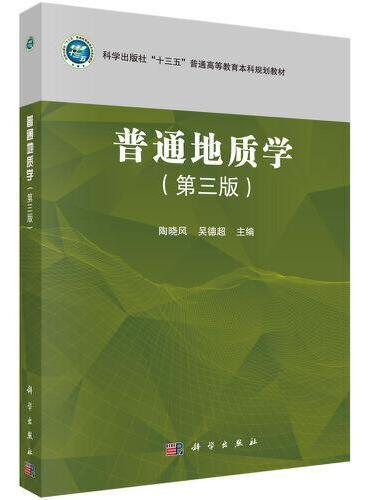 普通地质学(第三版)
