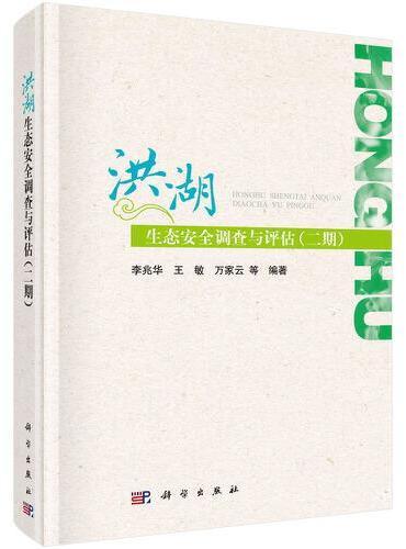 洪湖生态安全调查与评估(二期)