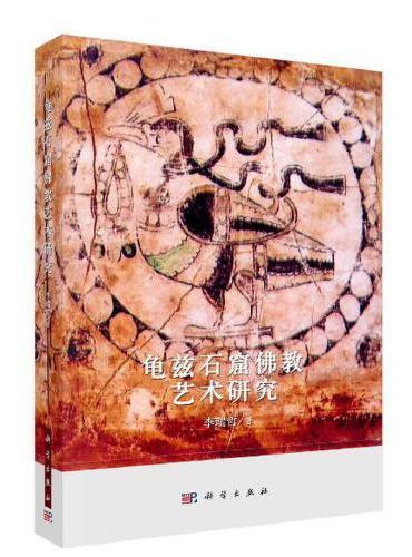 龟兹石窟佛教艺术研究