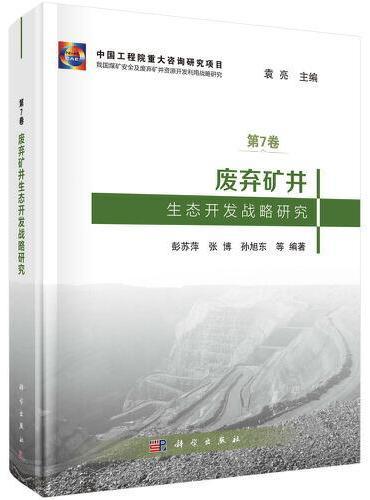 废弃矿井生态开发战略研究