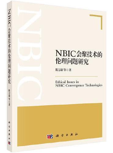 NBIC会聚技术的伦理问题研究