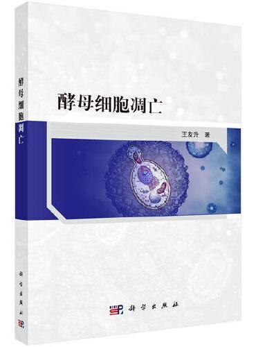 酵母细胞凋亡