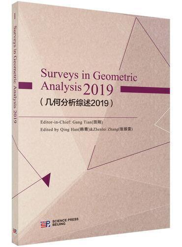 几何分析综述  2019(英文版)