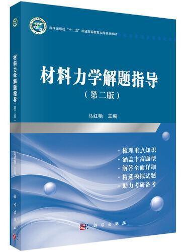 材料力学解题指导(第二版)