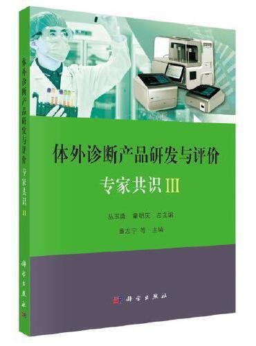 体外诊断产品研发与评价专家共识 III