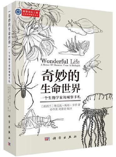 奇妙的生命世界:一个生物学家的观察手札