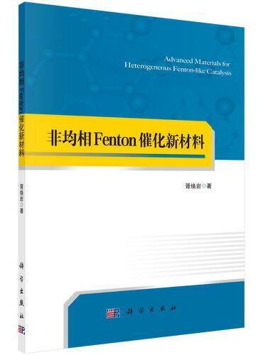 非均相Fenton催化新材料