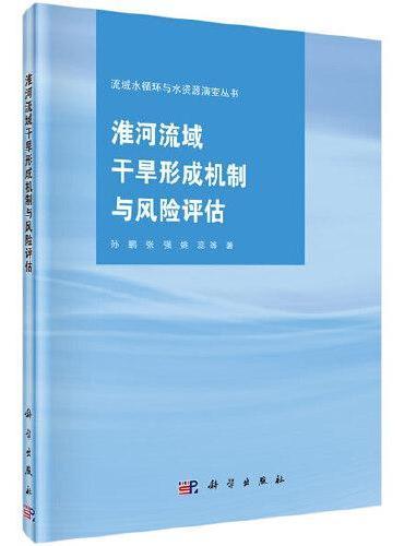 淮河流域干旱形成机制与风险评估
