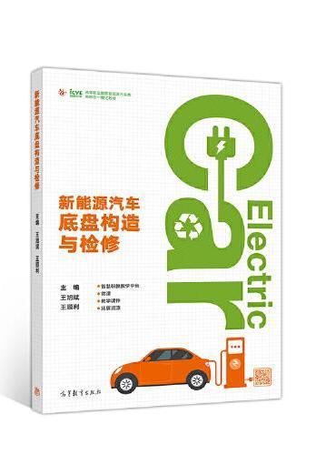 新能源汽车底盘构造与检修
