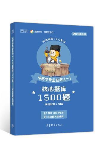 中药学专业知识(一)核心题库1500题