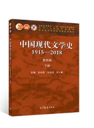 中国现代文学史1915—2018(第四版)下册