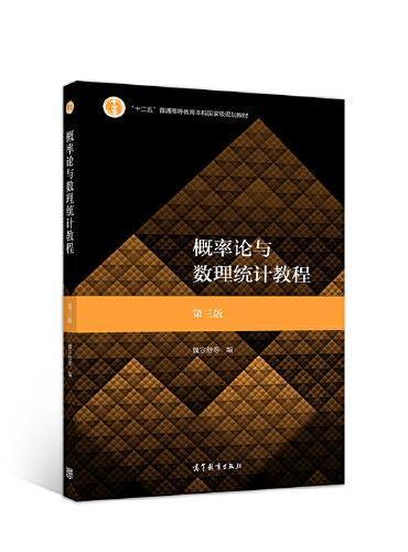 概率论与数理统计教程 第三版