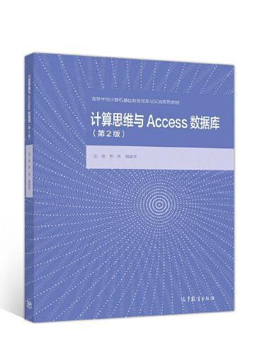 计算思维与Access数据库(第2版)