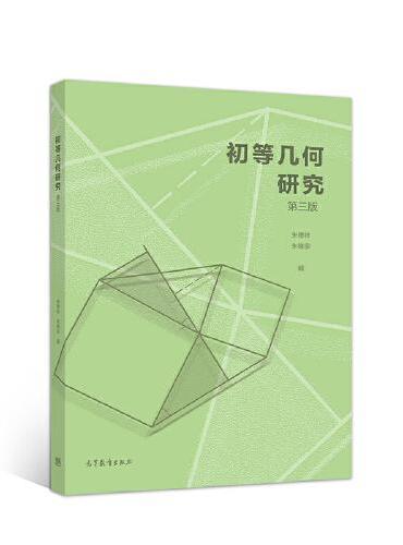 初等几何研究(第三版)