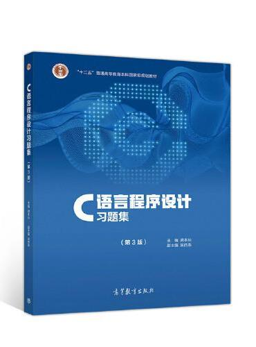 C语言程序设计习题集(第3版)
