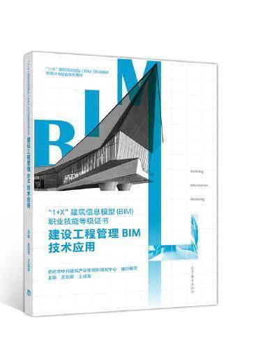 建设工程管理BIM技术应用