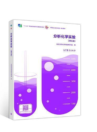 分析化学实验(第五版)