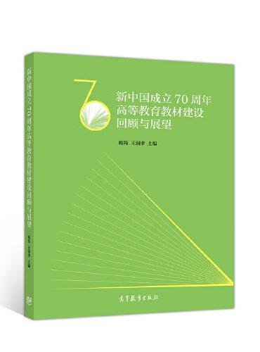 新中国成立70周年高等教育教材建设回顾与展望