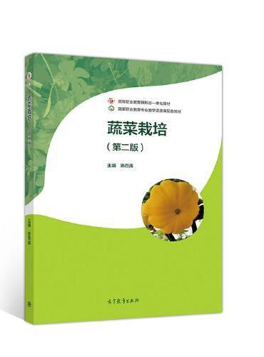 蔬菜栽培(第二版)