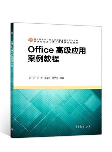 Office高级应用案例教程