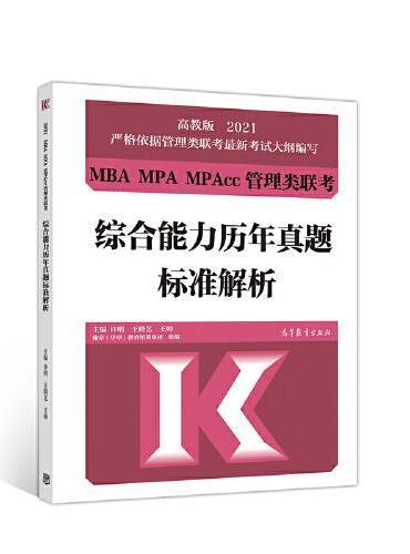 2021MBA MPA MPAcc管理类联考综合能力历年真题标准解析