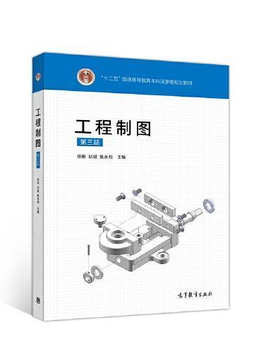 工程制图(第三版)