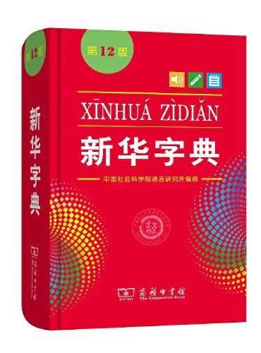 新华字典(第12版)(单色本)