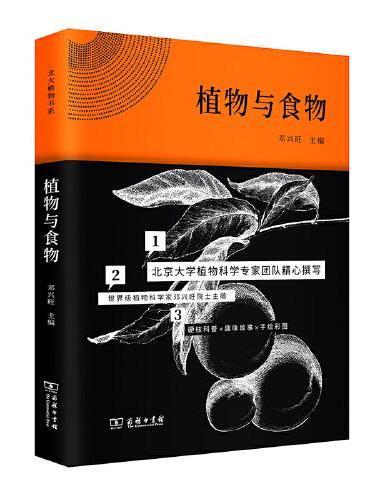 植物与食物(北大植物书系)